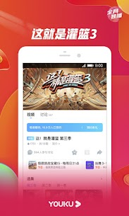 Youku  Apps on For Pc (Download On Computer & Laptop) 2