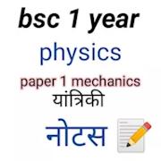 Bsc 1 year physics यांत्रिकी   notes