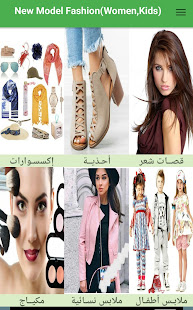 New Model Fashion ( Women, Kids)