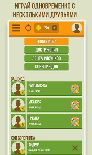 Дуэль Художников: Игры по сети  screenshots 1