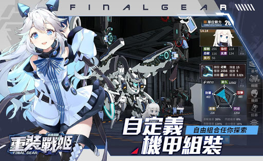重裝戰姬-Final Gear 1.160.0 screenshots 1