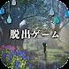 脱出ゲーム 少女と雨の森 - Androidアプリ