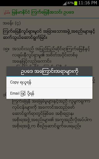 Myanmar Law  Screenshots 7