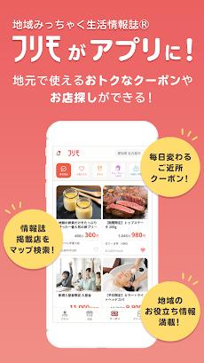 フリモ お得なクーポンを探せるアプリのおすすめ画像1