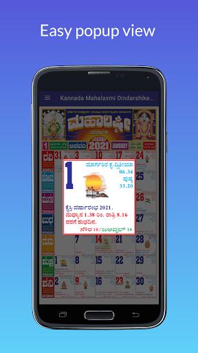 Kannada Mahalaxmi Dindarshike 2021 3.0.0 screenshots 2