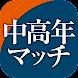 中高年マッチ - 熟年出会い系マッチングアプリ