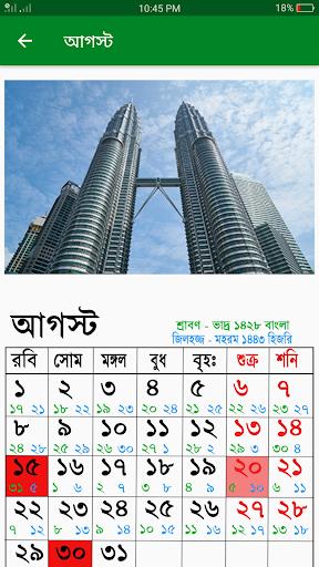 Calendar 2021 - English,Bangla,Arabic apktram screenshots 4