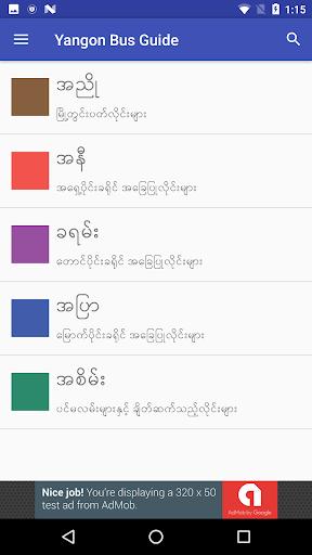 Yangon Bus Guide  screenshots 3