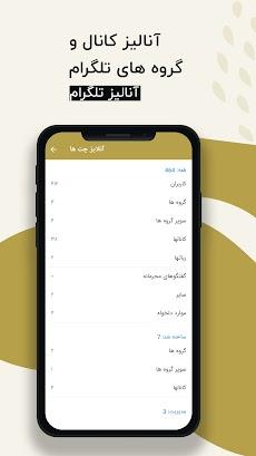 تل طلایی | تلگرام طلایی بدون فیلتر | Tel talayiのおすすめ画像4