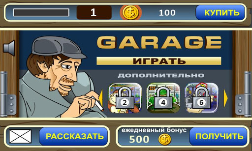 Garage slot machine 16 6