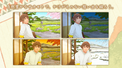 ENGAWADANSHI TO KEMONOTAN  screenshots 11