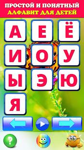 Говорящая азбука алфавит для детей. Учим буквы 2.6 screenshots 4