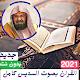 القران عبد الرحمن السديس   كامل2021 para PC Windows