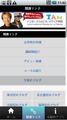 声優養成所アプリ(無料)のおすすめ画像3