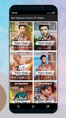 Eid Mubarak Name DP Maker 2021のおすすめ画像2