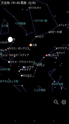 星座盤のおすすめ画像1