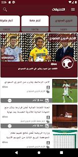 Saudi-Sport 4.8 APK screenshots 4