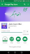 Jeeto Inaam Ghar screenshot thumbnail