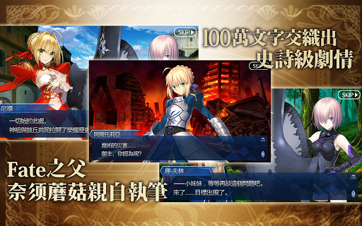 Fate/Grand Order  Screenshots 8