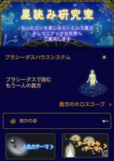 石井ゆかり 星読みのおすすめ画像5
