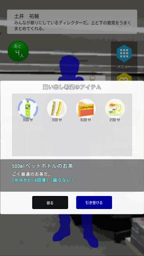 u3010u5730u9707u30b2u30fcu30e0u3011u30b5u30d0u30a4u30d0u30fcu30bau30fbu30aeu30ebu30c8 android2mod screenshots 8