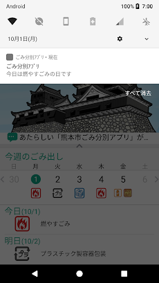 熊本市ごみ分別アプリのおすすめ画像5