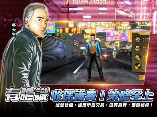 古惑仔M:這江湖我話事! 2.0.8.0 screenshots 2