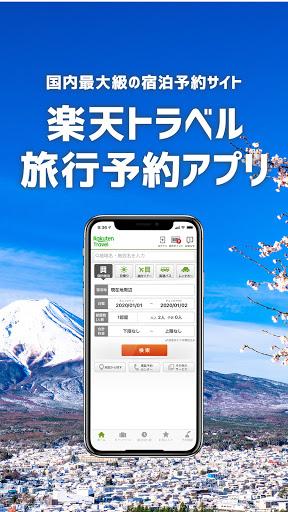 Rakuten Travel 7.1.0 screenshots 1