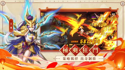 三國殺名將傳 3.1.12 screenshots 2