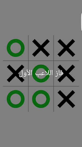 XO u0644u0639u0628u0629 u0627u0643u0633 u0627u0648 1.0 Screenshots 14