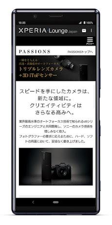 Xperia™ Lounge Japanのおすすめ画像3