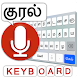 Tamil Voice Typing Keyboard – Speech to Text - Androidアプリ