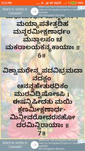 Adi Shankaracharya virachitha Kanakadhara For Pc 2020 – (Windows 7, 8, 10 And Mac) Free Download 4