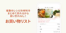 E・レシピ 料理のプロが毎日無料で献立レシピ提案のおすすめ画像4