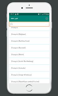 Change Languages 1.1.0 Screenshots 4