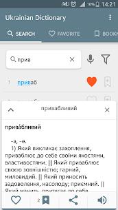 Explanatory Dictionary of Ukrainian language Pro Cracked APK 3
