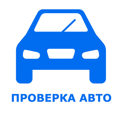 Baixar VIN проверка авто база гибдд - пробить автомобиль