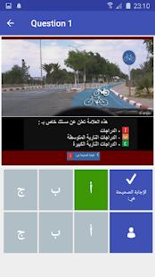 Code route Tunisie 2020 20.0 Screenshots 5