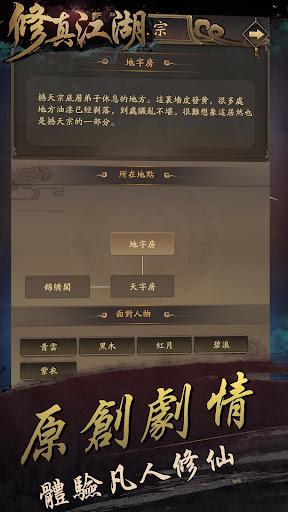 u4feeu771fu6c5fu6e56uff1au51e1u4ebau4feeu4ed9 screenshots 8