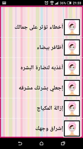كل ما يخص المراة العربية لك يا سيدتي (للنساء فقط)  screenshots 3