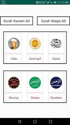 Qari basit surah Rehmanのおすすめ画像2