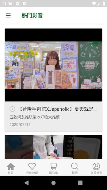 TOKYU HANDS 台隆手創館官方購物網 screenshot 2