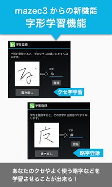 mazec3(手書きによるカンタン日本語入力)のおすすめ画像4