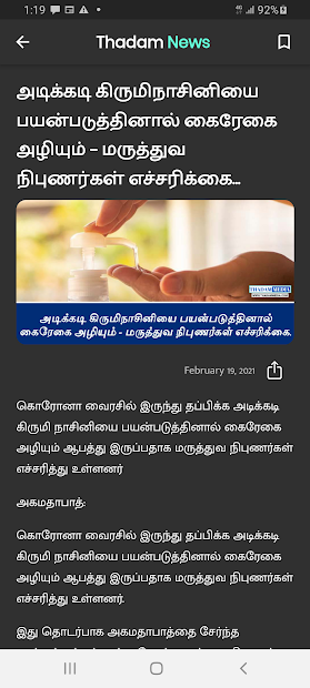 Thadam News screenshot 1
