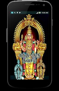Kandha Guru Kavasam 1.6 screenshots 1