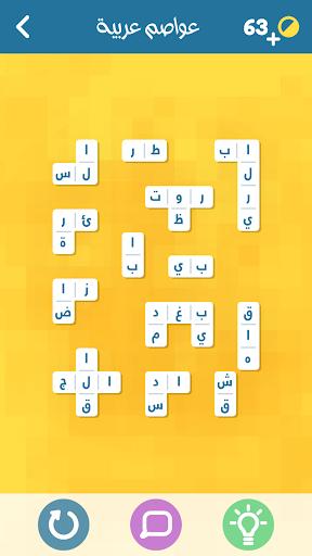 اشبكها - لعبة تسلية وتفكير 3.3 screenshots 1
