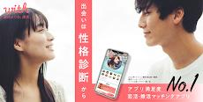 出会い with(ウィズ)マッチングアプリ -婚活・恋活・出会系 登録無料-出会い系マッチングアプリのおすすめ画像1