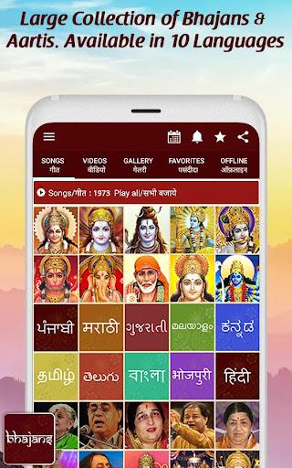 2000 bhajans - hindi bhajan bhakti aarti songs screenshot 1
