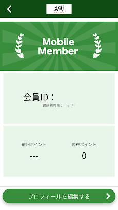 寿司居酒屋 颯 公式アプリのおすすめ画像3