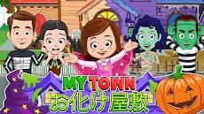 My Town : お化け屋敷のおすすめ画像1